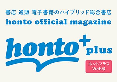 クリエイターズ・ファイルほか連載!フリーマガジン - honto+
