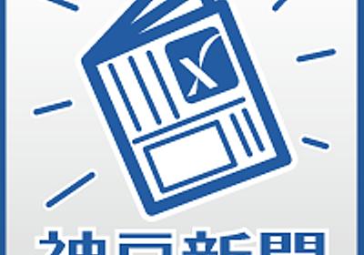 神戸新聞NEXT|総合|安倍氏側近から兵庫の地方議員に圧力か 自民党総裁選