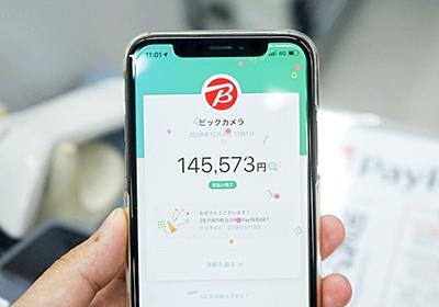 PayPay、「100億円あげちゃう」キャンペーン終了を発表--開始から10日で - CNET Japan