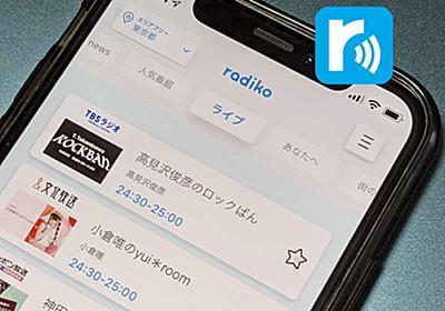ついに民放全局カバーした「radiko」。音声コンテンツの追い風【西田宗千佳のイマトミライ】-Impress Watch