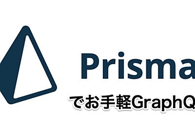 コーディング不要でGraphQLサーバが作れるPrismaを触ってみて可能性を感じた - SMARTCAMP Engineer Blog