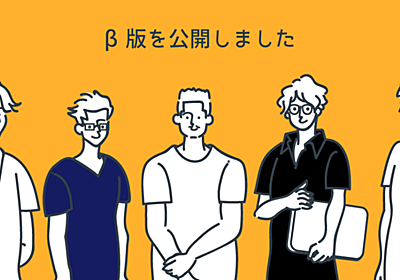 kiitok β版公開とkiitokキャリア提供開始のお知らせ - kiitok(キイトク)運営ブログ - エンジニアのキャリア相談サービス