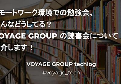 リモートワーク環境での勉強会、みんなどうしてる?VOYAGE GROUP の読書会について紹介します! - VOYAGE GROUP techlog