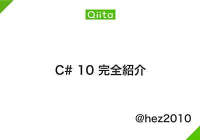 C# 10 完全紹介 - Qiita