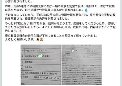 都教委から解雇+免許をはく奪(分限免職)をされた養護教諭が裁判で争っている件について   トウマコの教育ブログ