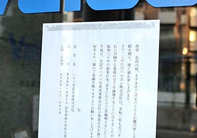 """乙城蒼无(Otusiro, Aomu) on Twitter: """"ベルボンの件、本社の貼り紙で直接確認。 正直言葉が出ない・・・ https://t.co/qqdORhBaFq"""""""