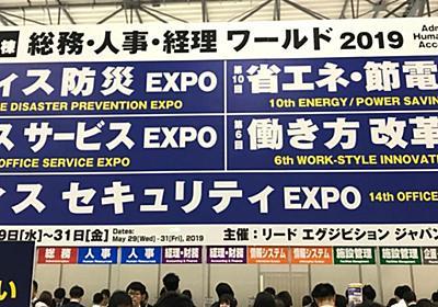 【第1弾】第6回 働き方改革EXPO ~気になったAIブースのまとめ~