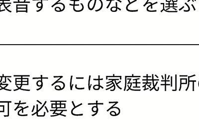 戸籍の氏名へ読み仮名追加、変更に家裁の許可必要: 日本経済新聞