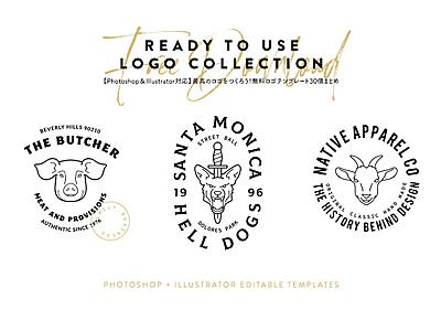 【Photoshop&Illustrator対応】 最高のロゴをつくろう!無料ロゴテンプレート30個まとめt - PhotoshopVIP