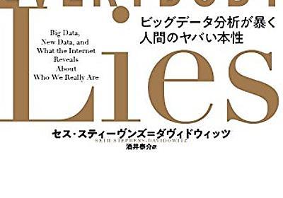 タイトルの割に中身は真摯『誰もが嘘をついている ビッグデータ分析が暴く人間のヤバい本性』 - HONZ