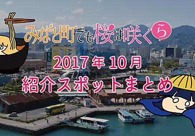 2017年10月の紹介スポットまとめ - みなと町でも桜は咲くら - 静岡市観光&グルメブログ