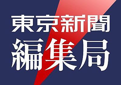 """東京新聞編集局 on Twitter: """"IOCのルールに則り、動画は28日夕方までに削除します。このルールは「新聞メディアが撮影した動画を公開できるのは走行後72時間以内」というもので、2月に報道陣に伝えられました。今回の件で抗議や圧力があって削除するものではありません… https://t.co/I3NtGnrMJd"""""""
