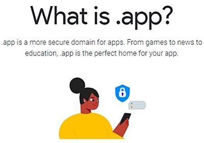 グーグル、完全HTTPS接続で安全なアプリ用ドメイン「.app」--早期登録を受付開始 - CNET Japan