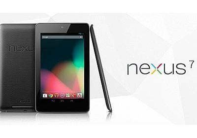 iPad miniを見に行ってNexus7を買ってきた。 | @raf00