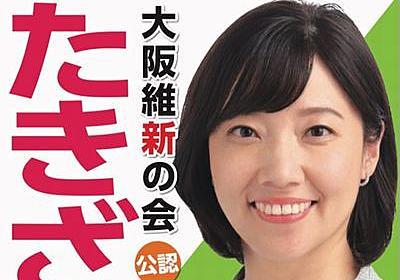 【当選!】大阪府 池田市長選「大阪維新の会 公認 たきざわ 智子」 | 橋下維新ステーション