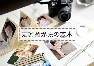 まとめかたの基本 〜写真整理編〜 - 撮る×まとめる×作る 写真のある生活 | Enjoyニコン | ニコンイメージング