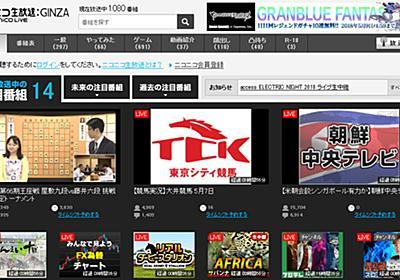 一世を風靡したニコニコ生放送が「オワコン化」した理由   ニュース3面鏡   ダイヤモンド・オンライン