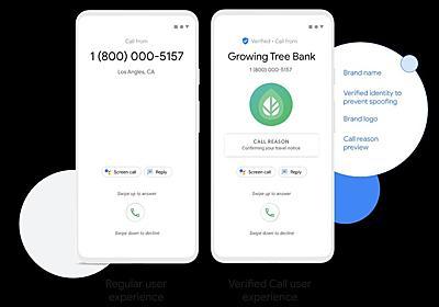 着信画面に「電話した理由」を表示。Googleから迷惑電話botに対抗する新機能   ギズモード・ジャパン