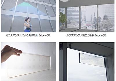 世界初「窓の基地局化」に成功 ドコモなど「ガラスアンテナ」開発 - ITmedia NEWS