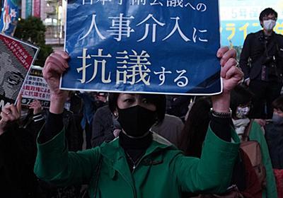 「権力の乱用繰り返されている」 学術会議任命拒否で学者・作家らが渋谷で抗議 - 毎日新聞