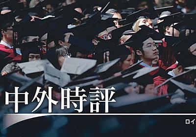 """これからの学歴の話をしよう """"知の差別""""が招く分断  :日本経済新聞"""