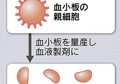 献血頼らず輸血、iPSから血小板量産 国内16社  :日本経済新聞