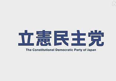 立民「ゼロコロナ戦略」案まとめる | NHKニュース