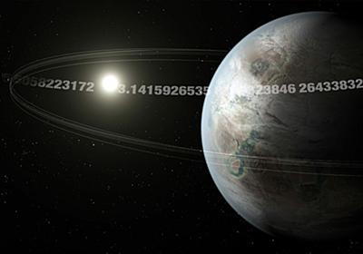 円周率? 恒星を約3.14日周期で公転する地球サイズの系外惑星が見つかる | sorae 宇宙へのポータルサイト