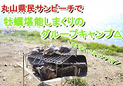 赤穂牡蠣を堪能しまくる グルキャン in 丸山県民サンビーチ - ゆーさん。 blog