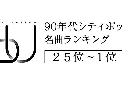 lightmellowbu presents 90年代シティポップ名曲ランキング best50 Vol.2 25位→1位 - ディスクレビュー(disk review)