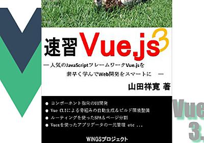 【感想】『速習 Vue.js 3 速習シリーズ』:最速のVue3本&変更点所感 - Rのつく財団入り口