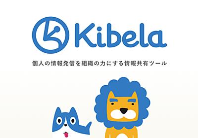 1年以上ご利用のないフリープランのチームの削除を開始する予定です - Kibela Blog