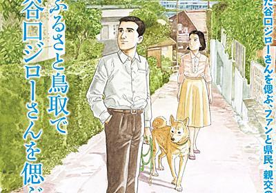 谷口ジローを偲ぶ会を地元の鳥取県立博物館で開催、寺田克也も参加 - コミックナタリー