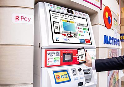 松屋がQRコード決済に一斉対応開始。PayPay、LINE Pay、楽天ペイ - Impress Watch