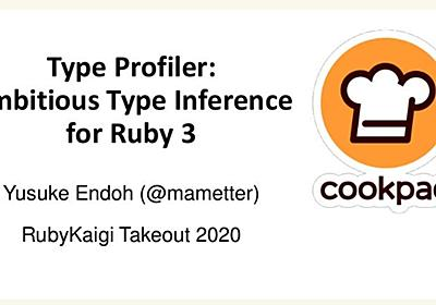 Type Profiler: Ambitious Type Inference for Ruby 3