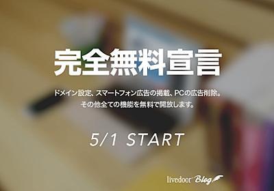 【livedoor Blog】5月1日より有料プランを撤廃し、プレミアム機能を無料提供へ | LINE Corporation | ニュース