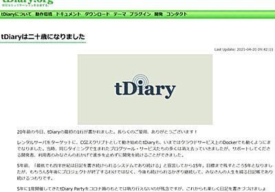 ブログ作成ツール「tDiary」20周年 「みなさんの人生を綴る日記帳であり続ける」 - ITmedia NEWS