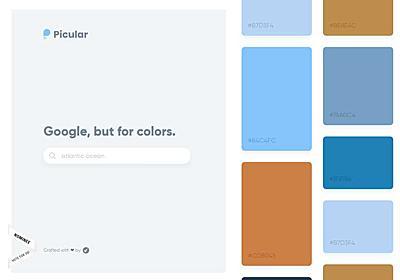 いろんな単語で検索したくなる 入力した「単語」に関連する色を表示するサイト - ねとらぼ