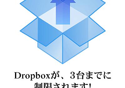 Dropboxが、3台までに制限されます!移行先候補を考えてみた - 情報管理LOG
