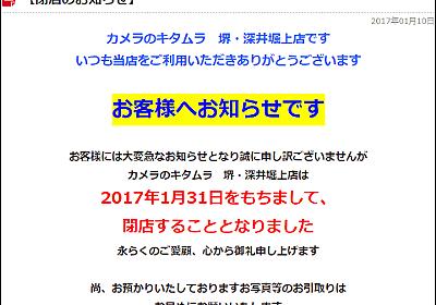 スマホ割引規制で大打撃、カメラのキタムラが大量閉店へ - エキサイトニュース(1/2)