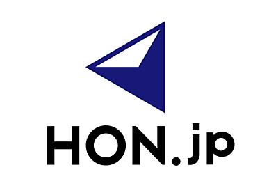 【重要】hon.jpサイト閉鎖について – HON.jp News Blog