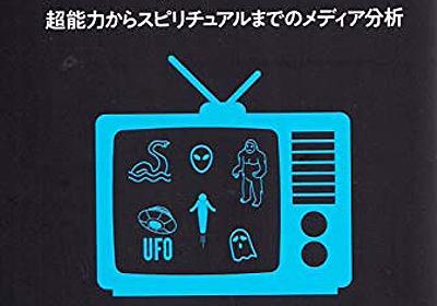 Amazon.co.jp: オカルト番組はなぜ消えたのか 超能力からスピリチュアルまでのメディア分析: 高橋直子: Books