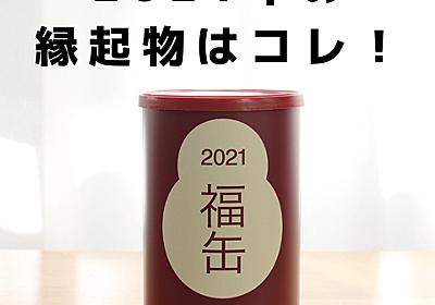 【無印良品の福缶2021】当たった縁起物はこれ!1年間の守り神です(^^) : えりゐのEveRy diaRy Powered by ライブドアブログ