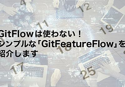 GitFlowは使わない!シンプルな「GitFeatureFlow」を紹介します - ぐるなびをちょっと良くするエンジニアブログ