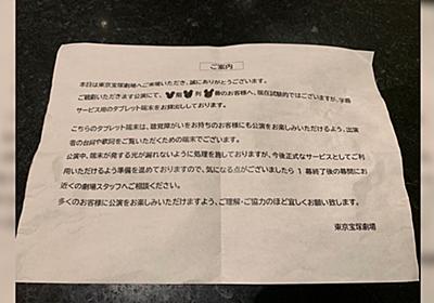 宝塚歌劇の聴覚障がい者に向けた字幕タブレット貸出サービス、周囲に気兼ねなく楽しめるよう光漏れなども配慮されていて素晴らしい - Togetter