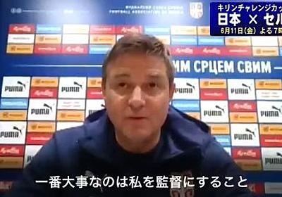 11日に日本代表と対戦するセルビア代表ストイコビッチ監督 「(日本のW杯8強入りに必要なことは?)一番大事なのは私を監督にすること」 : ドメサカブログ
