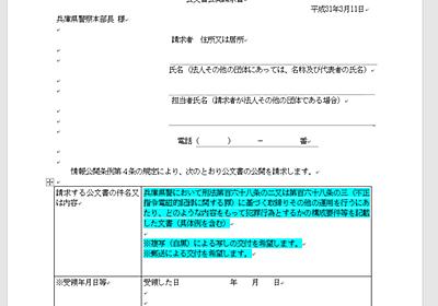 兵庫県警へ「不正指令電磁的記録に関する罪」の情報公開請求をしました(その1) - ろば電子が詰まつてゐる