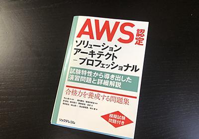 【書評】ついにでた!日本初のAWS認定試験プロフェッショナルレベル対応の書籍は、充実した模擬問題と解説を使って学習できます! | Developers.IO