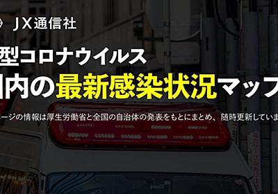 新型コロナウイルス 日本国内の最新感染状況マップ - NewsDigest