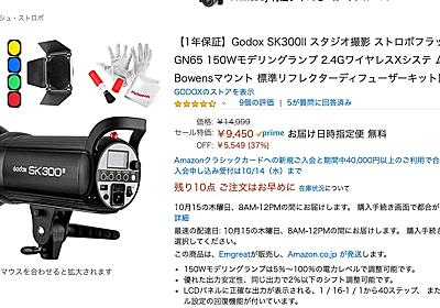 Amazonプライムデー!プラモの写真をきれいに撮りたければ一も二もなくコレを買うべし! | nippper